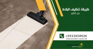 تنظيف البلاط من البقع - تنظيف منازل بحفر الباطن