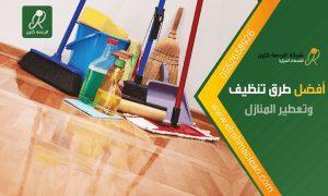 طرق تعطير البيت وتنظيفه - شركة تنظيف منازل