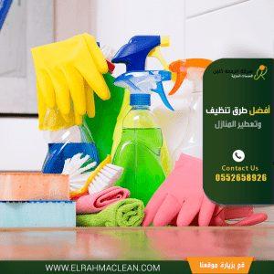 طرق تعطير البيت وتنظيفه