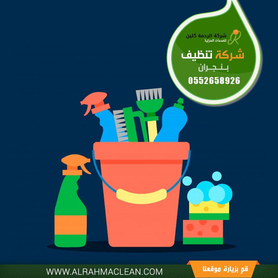 شركة تنظيف بنجران - شركة تنظيف فلل بنجران