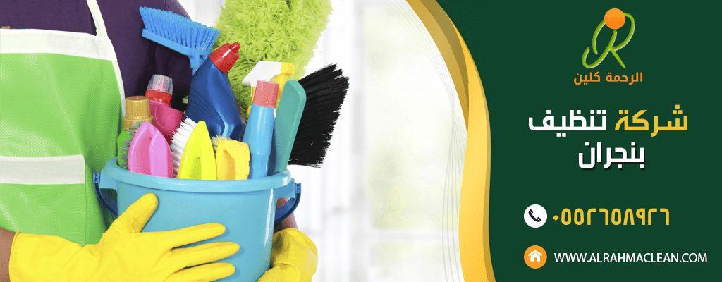 شركة تنظيف بنجران - شركة تنظف فلل بنجران
