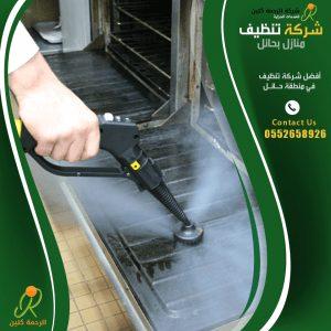 شركة تنظيف منازل بحائل - تنظيف فرش بحائل