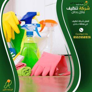 شركة تنظيف منازل بحائل - شركة تنظيف بحائل