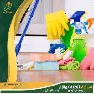 شركة تنظيف منازل بحفر الباطن - تنظيف منازل بحائل