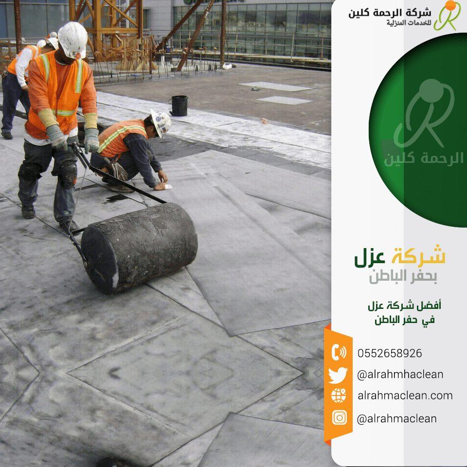 شركة عزل بحفر الباطن - عزل خزانات بحائل