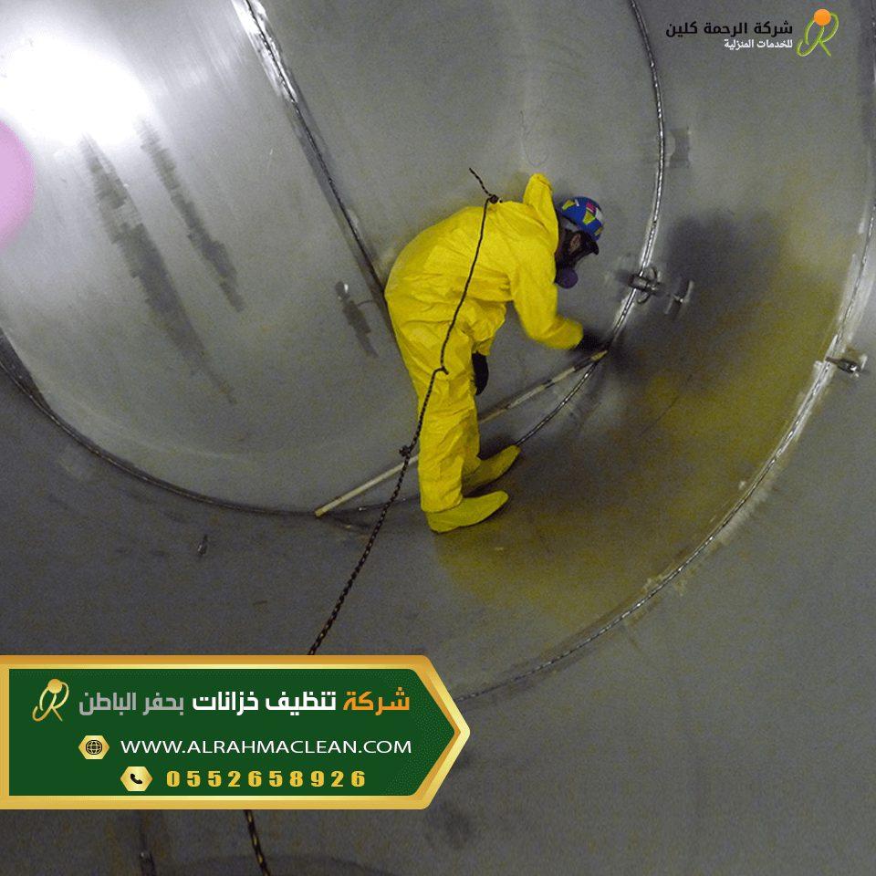 شركة تنظيف خزانات بحفر الباطن - تنظيف منازل بحفر الباطن