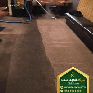 شركة تنظيف سجاد بحفر الباطن