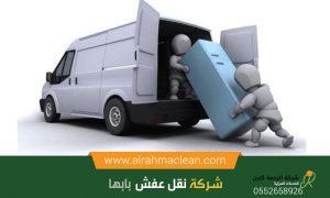 شركة نقل عفش بابها - دينا نقل عفش بابها