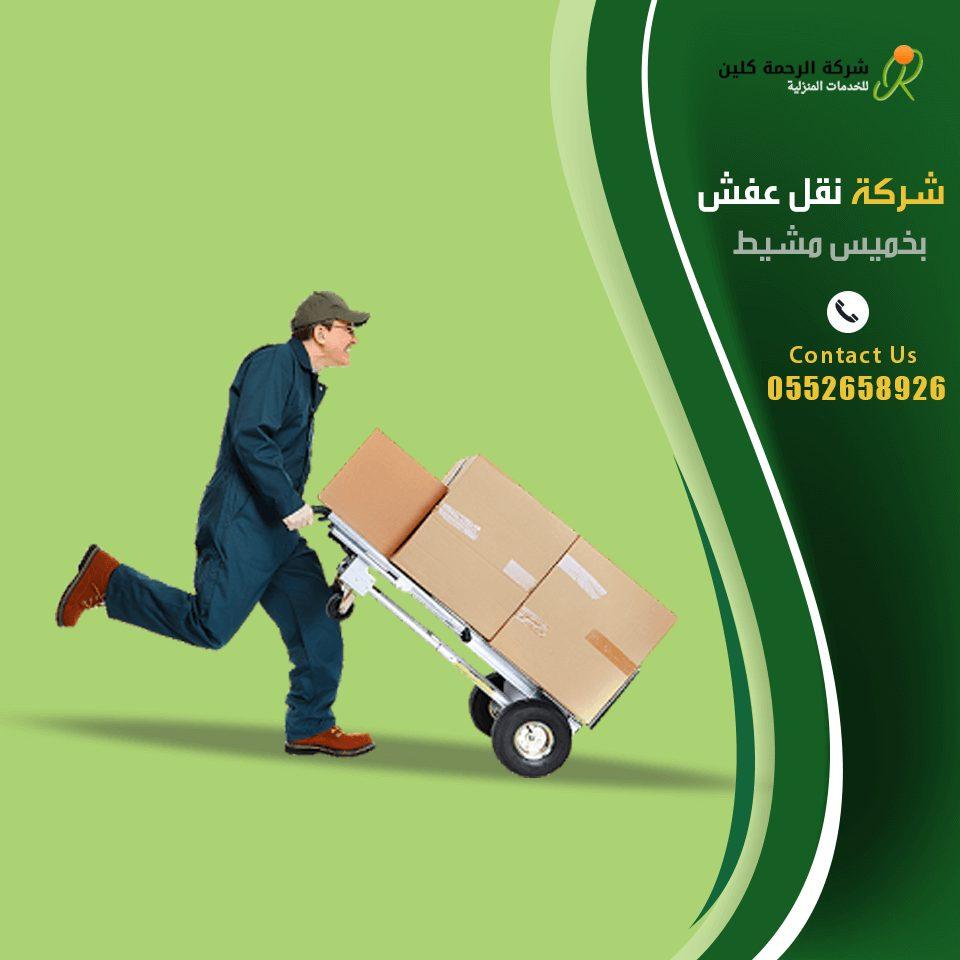 شركة نقل عفش بخميس مشيط - دينا نقل عفش بخميس مشيط