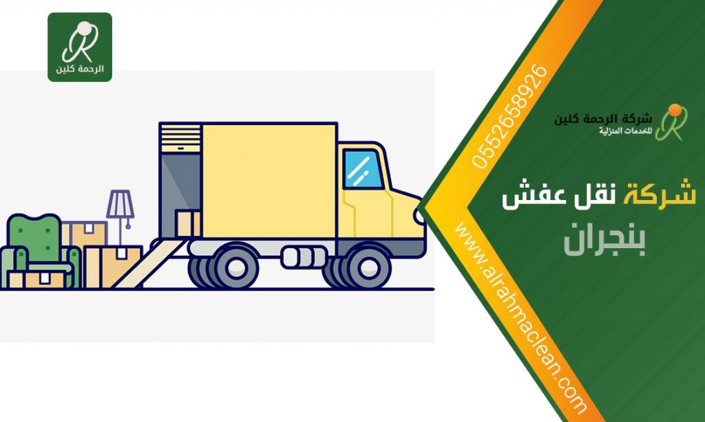 شركة نقل عفش بنجران - دينا نقل عفش بنجران