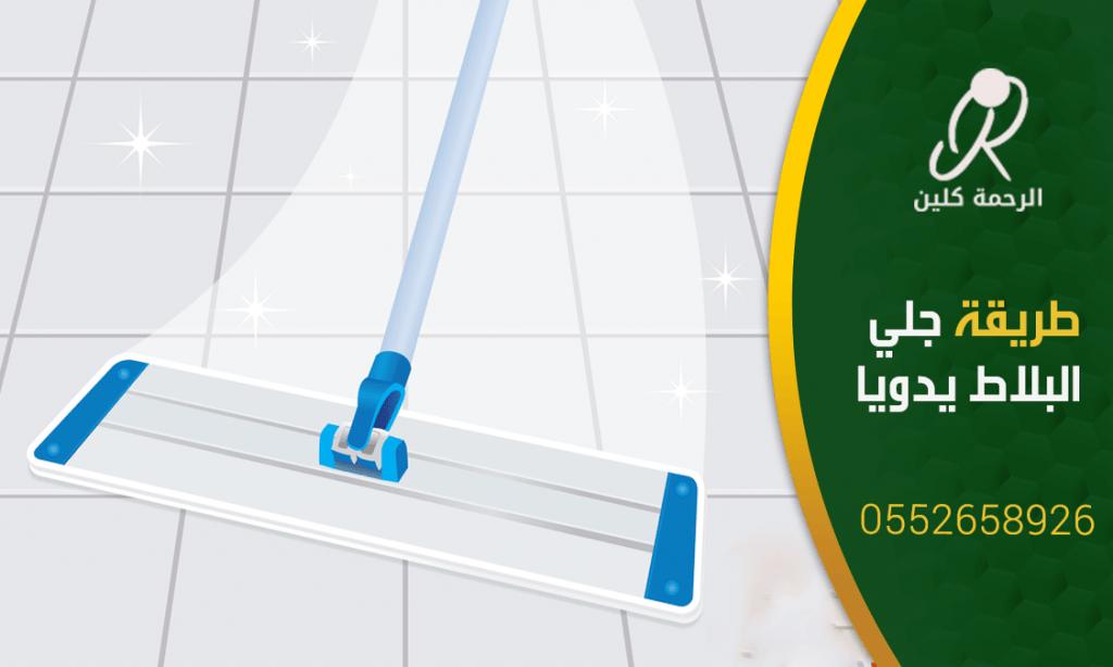 طريقة جلي البلاط يدويا - افضل طريقة تنظيف البلاط في المنزل