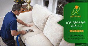 شركة تنظيف فرش بحائل - شركة تنظيف سجاد بحائل