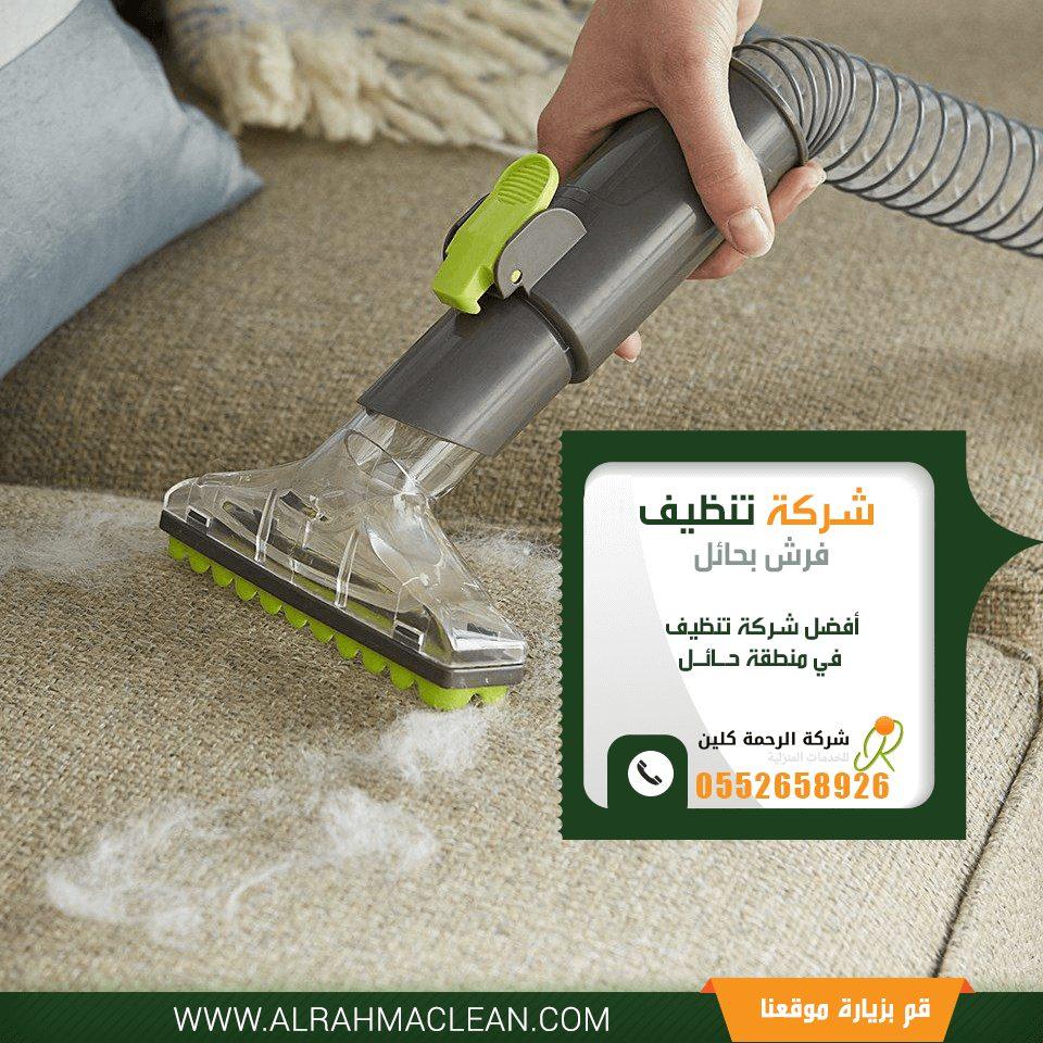 شركة تنظيف فرش بحائل - شركة تنظيف موكيت بحائل