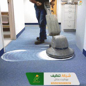 شركة تنظيف موكيت بحائل - شركة تنظيف فرش بحائل