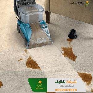 شركة تنظيف موكيت بحائل - شركات تنظيف السجاد بحائل