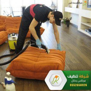 شركة تنظيف منازل في حائل