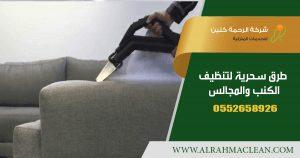 طرق تنظيف الكنب من البقع الصعبه - طرق سحرية لتنظيف الكنب من البقع