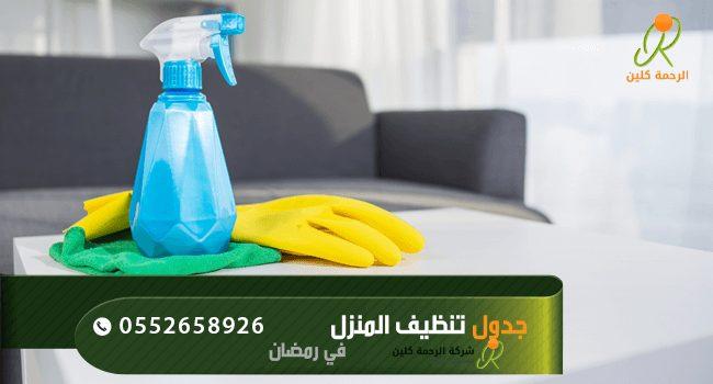 تنظيف المنزل في رمضان - جدول تنظيف البيت في رمضان