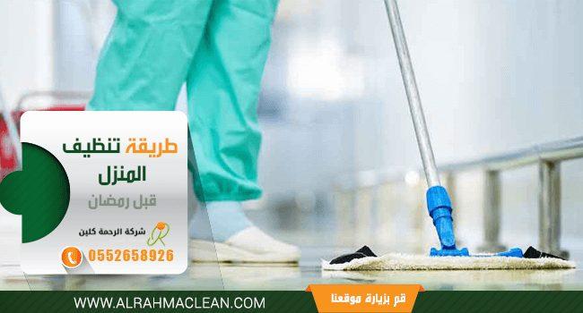 تنظيف المنزل في رمضان - طريقة تنظيف البيت قبل رمضان