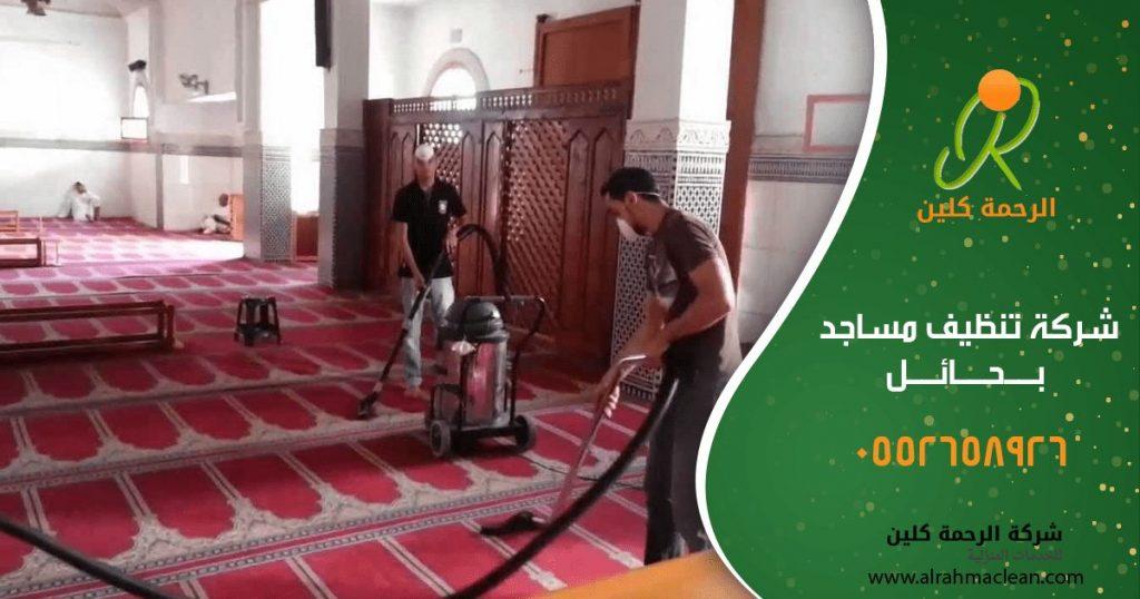 شركة تنظيف مساجد بحائل