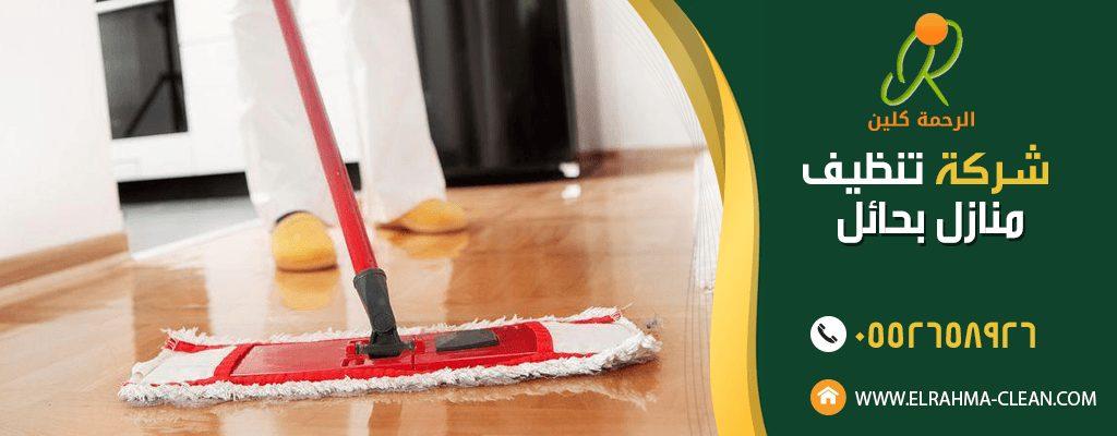 شركة تنظيف منازل وفلل بحائل