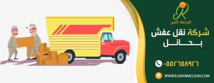 شركة نقل عفش في حائل