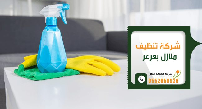 شركة تنظيف منازل بعرعر