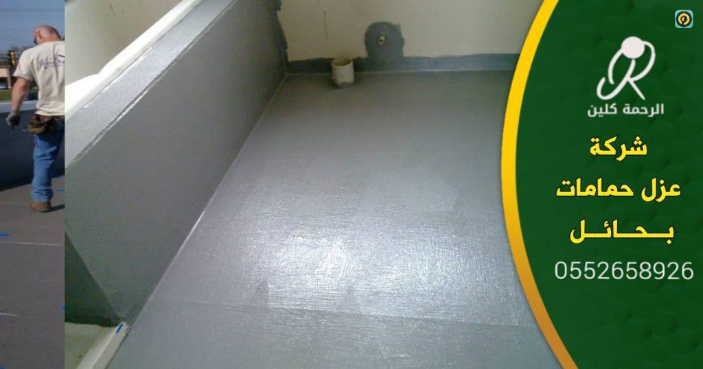 شركة عزل حمامات بحائل