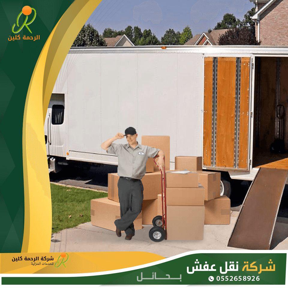 شركة نقل عفش من حائل إلى الرياض