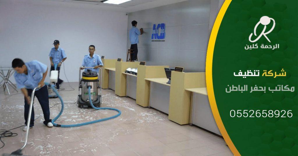 شركة تنظيف مكاتب بحفر الباطن