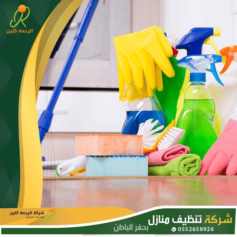 شركة تنظيف شامل بحفر الباطن