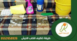 تنظيف الكنب الخيش