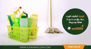 كيفية تنظيف البيت بطرق سحرية فعالة وسريعة