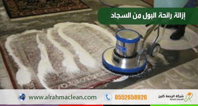 طريقة ازالة رائحة البول من السجاد من شركة تنظيف سجاد بحفر الباطن