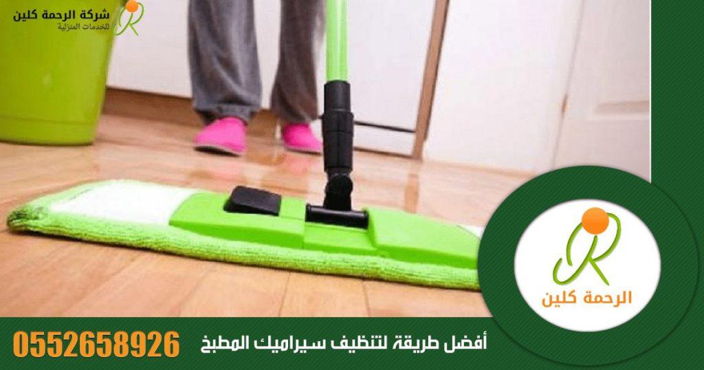 تنظيف سيراميك المطبخ