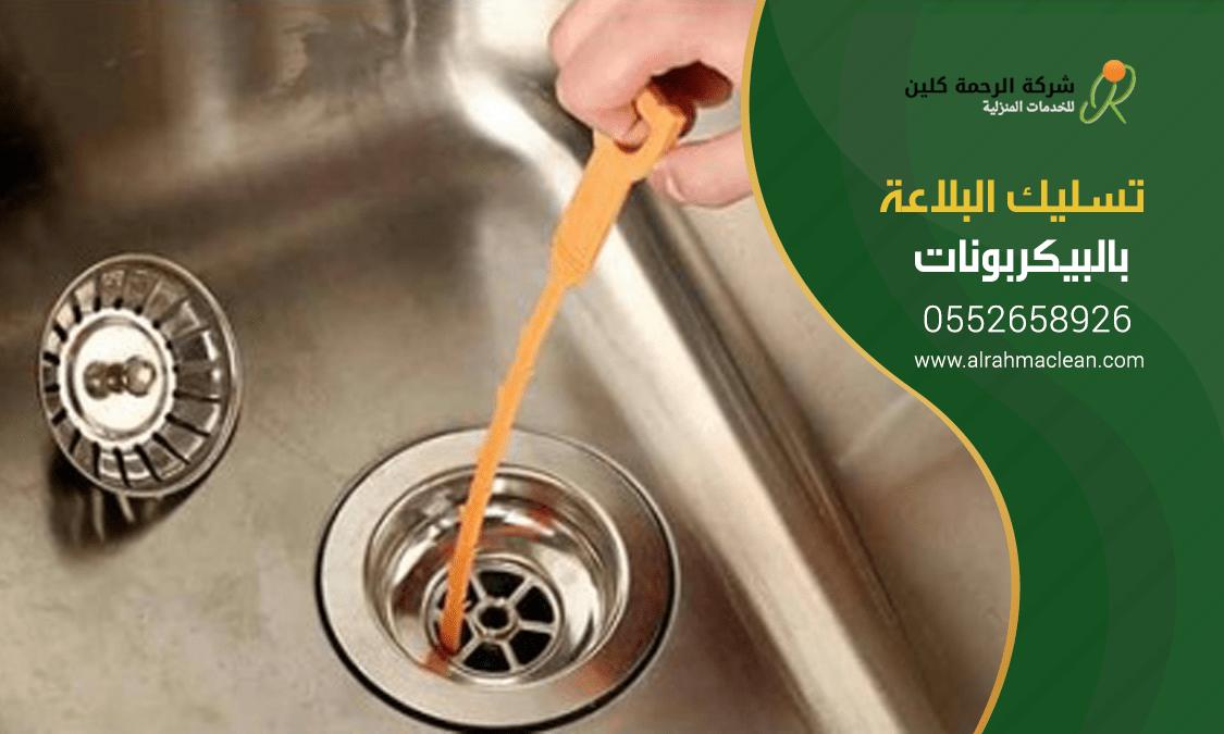 طريقة تسليك البلاعه والأحواض في المنزل