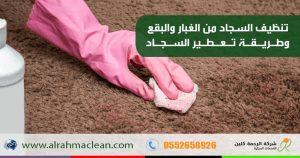 تنظيف السجاد من الغبار و البقع و طريقة تعطير السجاد