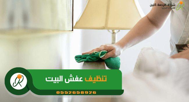 طريقة تنظيف عفش البيت - الاثاث الخشبي - النجف - النيش