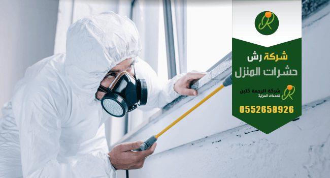 شركة رش حشرات المنزل بحفر الباطن