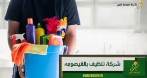 شركة تنظيف بالقيصومه