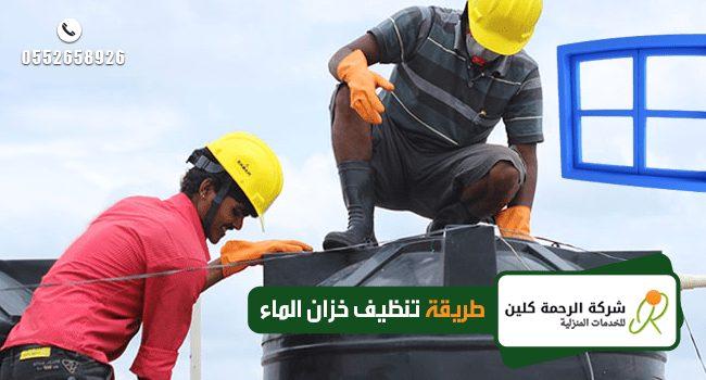 طريقة تنظيف خزان الماء الارضي