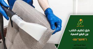 تنظيف الكنب من البقع والغبار والاوساخ بطرق طبيعية وآمنة