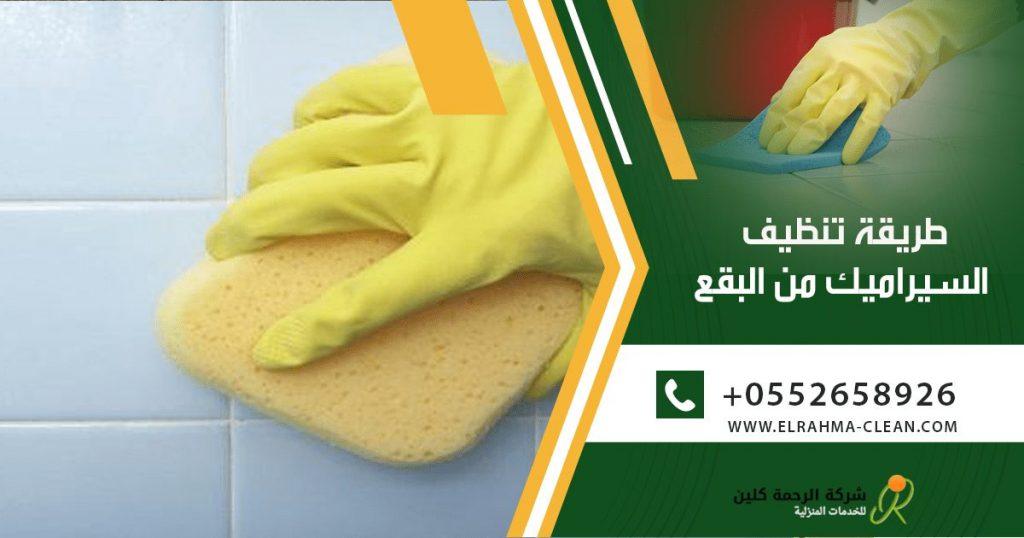 طريقة تنظيف السيراميك من البقع المختلفة