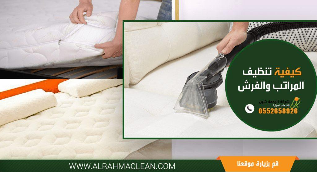 تنظيف المراتب الجاهزة والقطن من البقع والبول والعفن والروائح والإصفرار