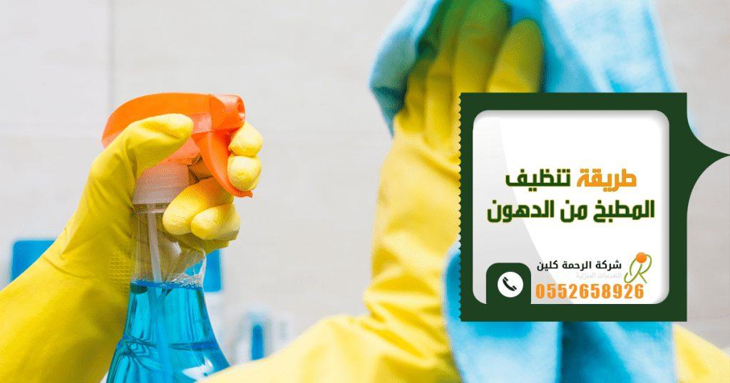 طرق فعاله في تنظيف السيراميك من الدهون والزيوت