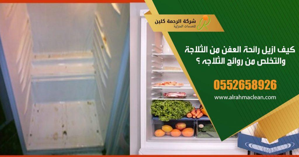 التخلص من رائحة الثلاجة الكريهة وطريقة تنظيفها