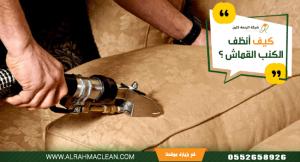 طريقة تنظيف الكنب القماش من الغبار و البقع