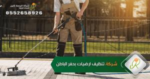 شركة تنظيف ارضيات بحفر الباطن