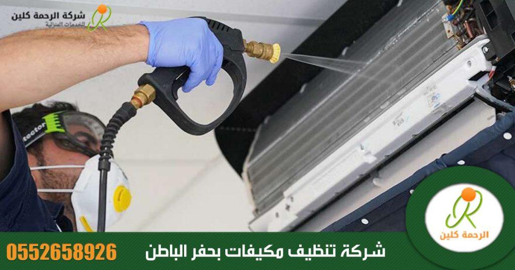 شركة تنظيف مكيفات بحفر الباطن