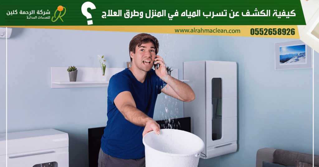 اساليب الكشف عن تسرب المياه في المنزل وطرق العلاج